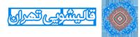 لوگو قالیشویی تهران