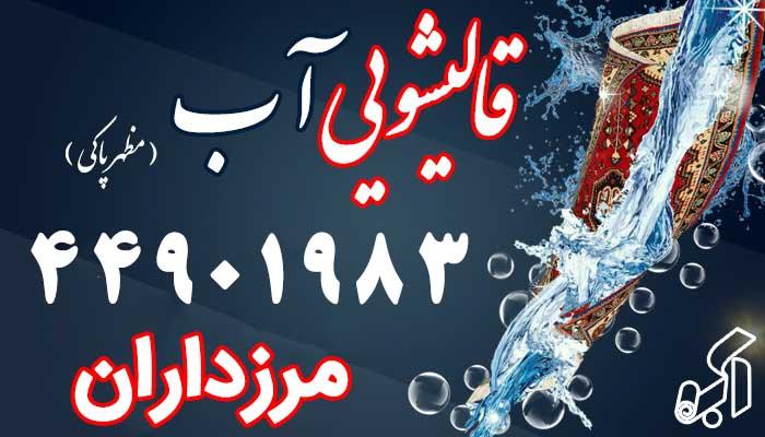 شعبه مرزداران قالیشویی تهران