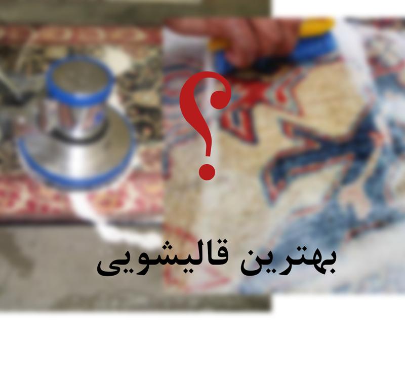 مجوز اتحادیه قالیشویی تهران