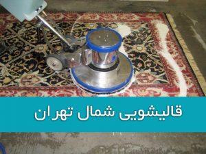 قالیشویی شمال تهران