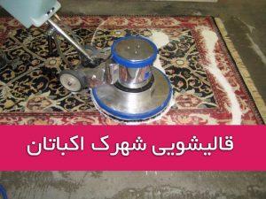 قالیشویی شهرک اکباتان