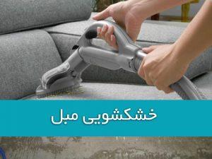 خشکشویی مبل خدمتی از قالیشویی تهران