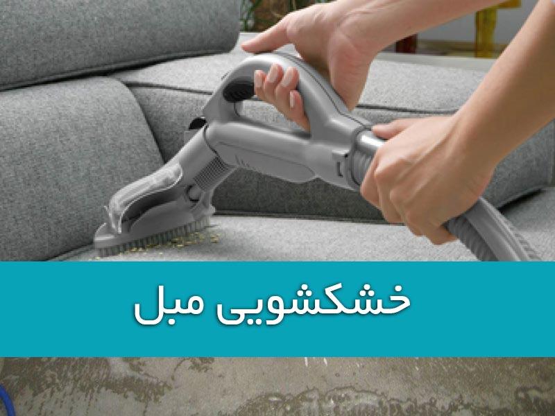 خشکشویی مبل
