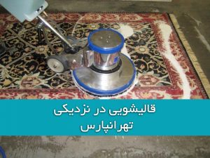 قالیشویی در نزدیکی تهرانپارس