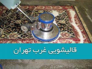قالیشویی غرب تهران