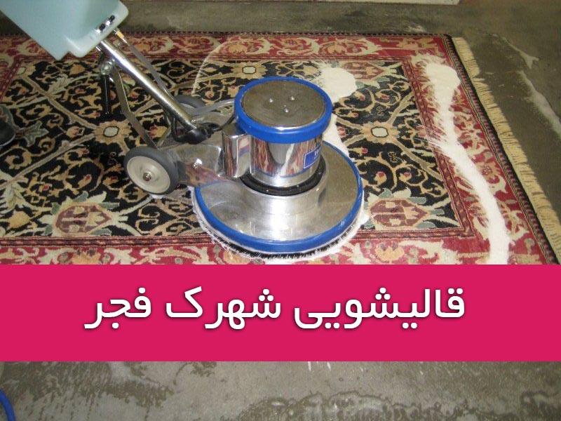 قالیشویی شهرک فجر