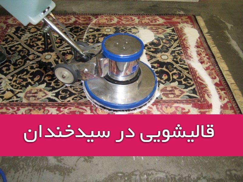 قالیشویی درسیدخندان