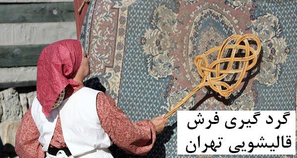 گرد گیری سنتی - قالیشویی تهران