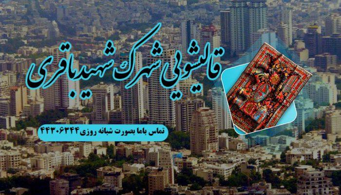 قالیشویی شهرک شهیدباقری