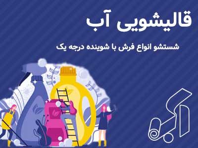 بهترین قالیشویی در نزدیکی تهرانپارس