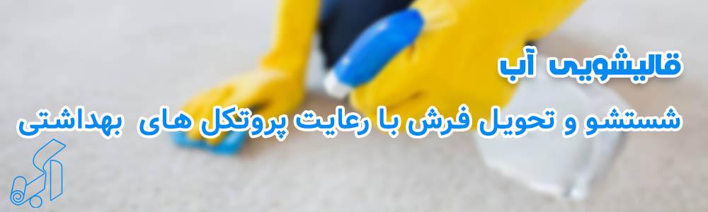 شستشوی فرش در شریعتی