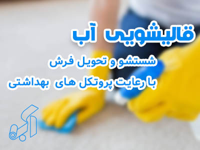 شستشوی فرش در پونک