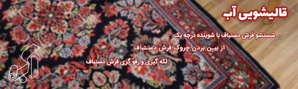 شستشوی فرش در قالیشویی غرب تهران
