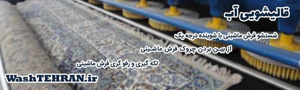 قالیشویی در محله فرمانیه