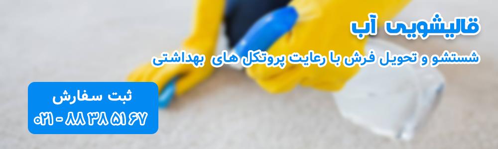 بهترین قالیشویی در غرب تهران